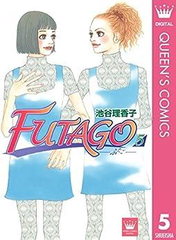 [池谷理香子]のFUTAGO―ふたご― 5 (クイーンズコミックスDIGITAL)