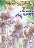 背信の罪深きアリア 英国妖異譚SPECIAL (講談社X文庫)