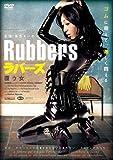 ラバーズ ~覆う女~ [DVD] image