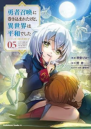 『勇者召喚に巻き込まれたけど、異世界は平和でした (5) (角川コミックス・エース)』