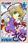 カードキャプターさくら(5) (KCデラックス)