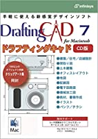 ドラフティングキャド 7 for Mac OS X CD版