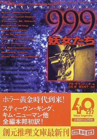 999(ナイン・ナイン・ナイン)―妖女たち (創元推理文庫)