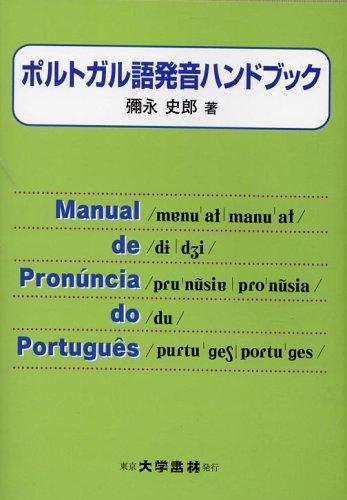 ポルトガル語発音ハンドブックの詳細を見る