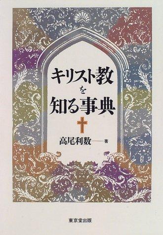 キリスト教を知る事典