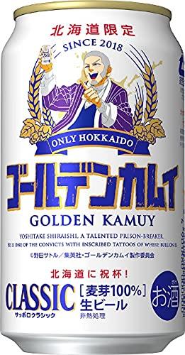サッポロクラシック 21ゴールデンカムイ白石デザイン350ml×24缶・1ケース