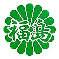菊花紋章 福島 カッティングステッカー 幅10cm x 高さ10cm グリーン