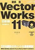 徹底解説VectorWorks 11 (3D基本編) (エクスナレッジムック―VectorWorks11シリーズ)