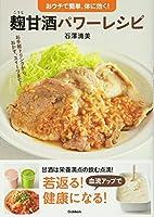 麹甘酒パワーレシピ: おウチで簡単、体に効く!