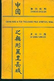 China Has a Ten thousand Mile Spiritual Wall