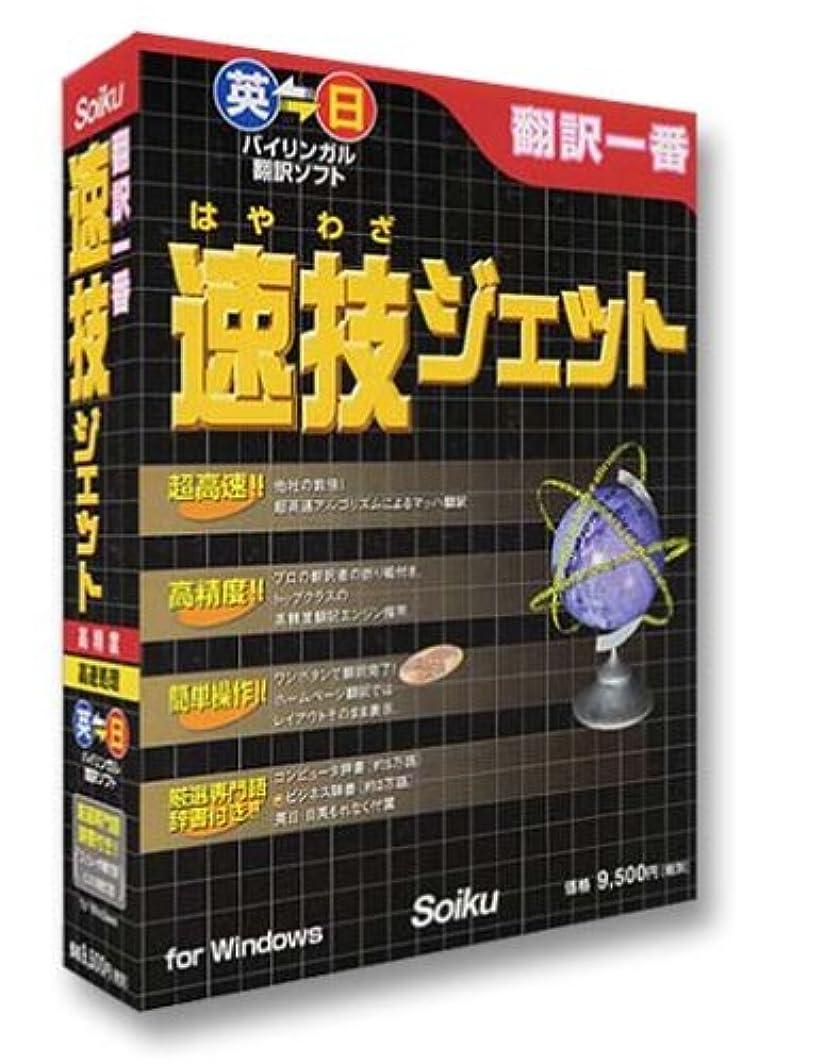 仲人溶けるファランクス翻訳一番 速技ジェット