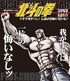 北斗の拳一挙見Blu-ray第四部最終章『ラオウ死すべし!伝説が恐怖に変わる!!』