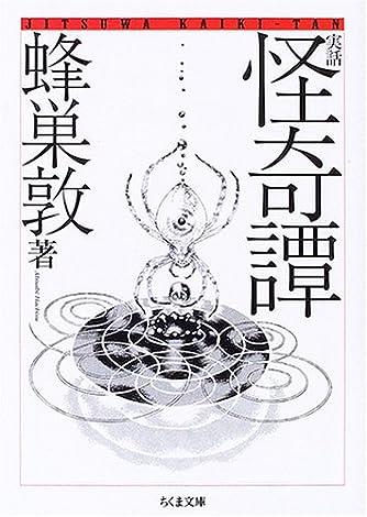 怪奇譚 (ちくま文庫)