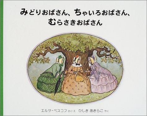 みどりおばさん、ちゃいろおばさん、むらさきおばさん (世界傑作絵本シリーズ―スウェーデンの絵本)の詳細を見る