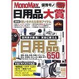 MonoMax特別編集 日用品優秀モノ大賞 (TJMOOK)