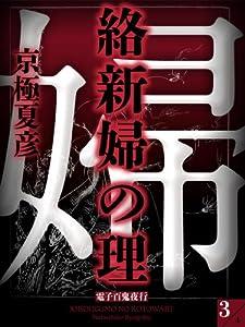 「百鬼夜行 - 京極堂」シリーズ 15巻 表紙画像