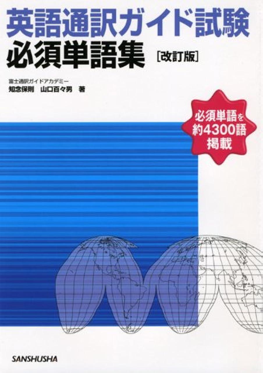 保全ヤング選出する英語通訳ガイド試験必須単語集 改訂版