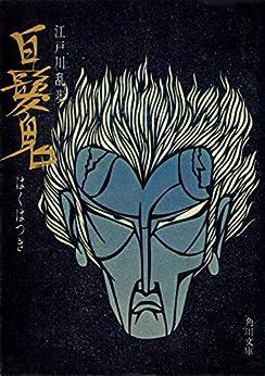 [江戸川 乱歩]の白髪鬼 (角川文庫)