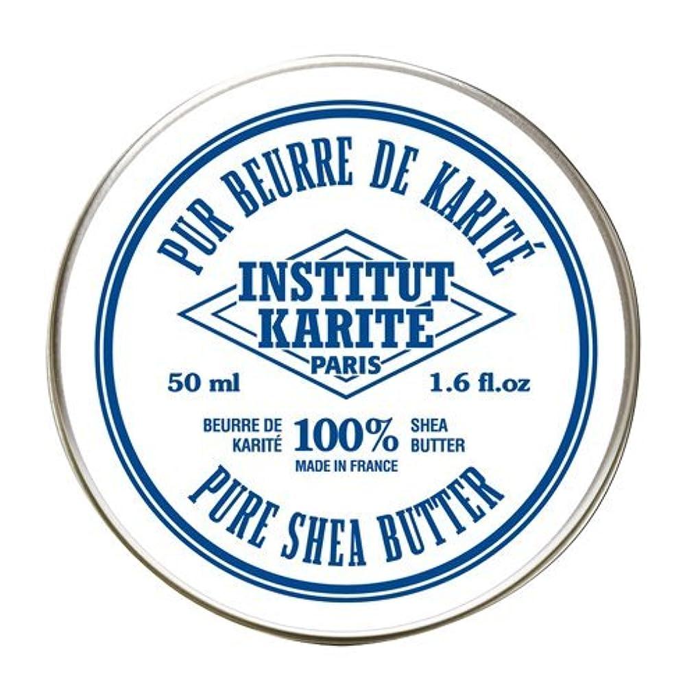 効率的にあからさま回るINSTITUT KARITE  100%Pure Shea Butter シアバター(No Fragrance)50ml