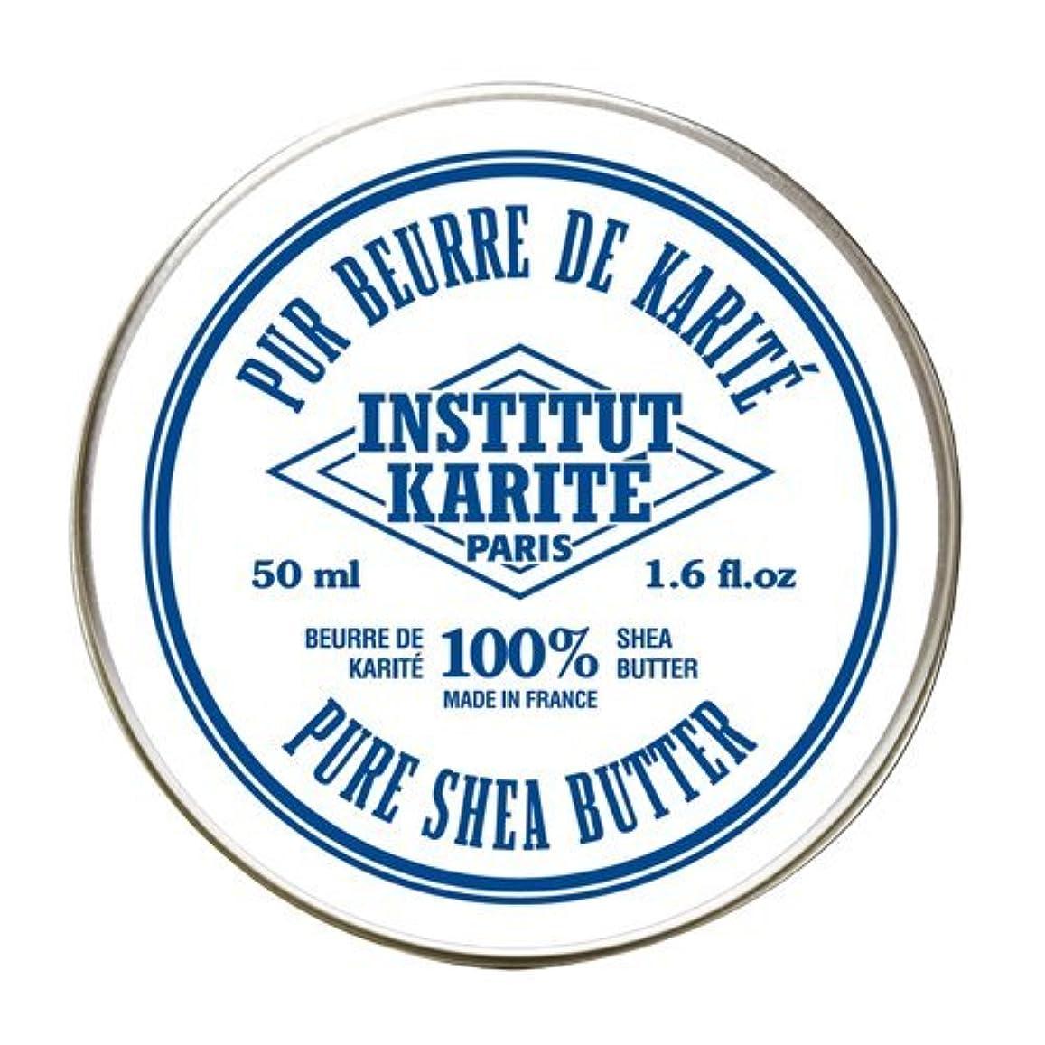 職業名門どれでもINSTITUT KARITE  100%Pure Shea Butter シアバター(No Fragrance)50ml