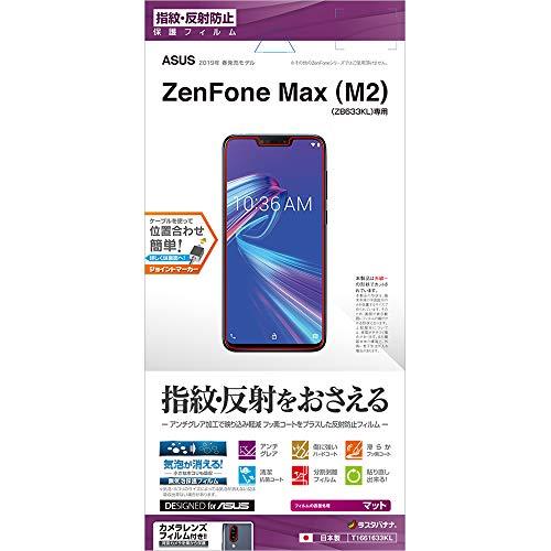 ラスタバナナ ZenFone Max M2 ZB633KL フィルム 平面保護 指紋・反射防止(アンチグレア) ゼンフォン マックス 液晶保護フィルム T1661633KL