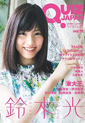 QUIZ JAPAN vol.11