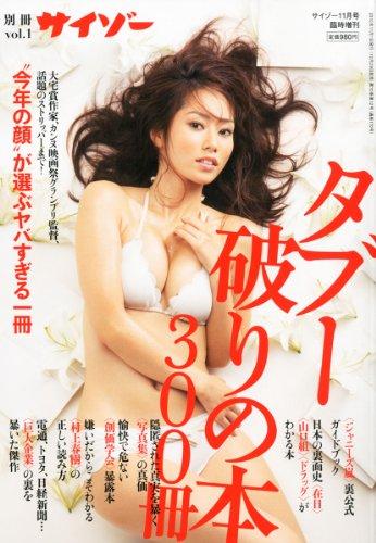 サイゾー増刊 タブー破りの本300冊 2010年 11月号 [雑誌]