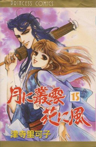 月に叢雲花に風 第15巻 (プリンセスコミックス)の詳細を見る
