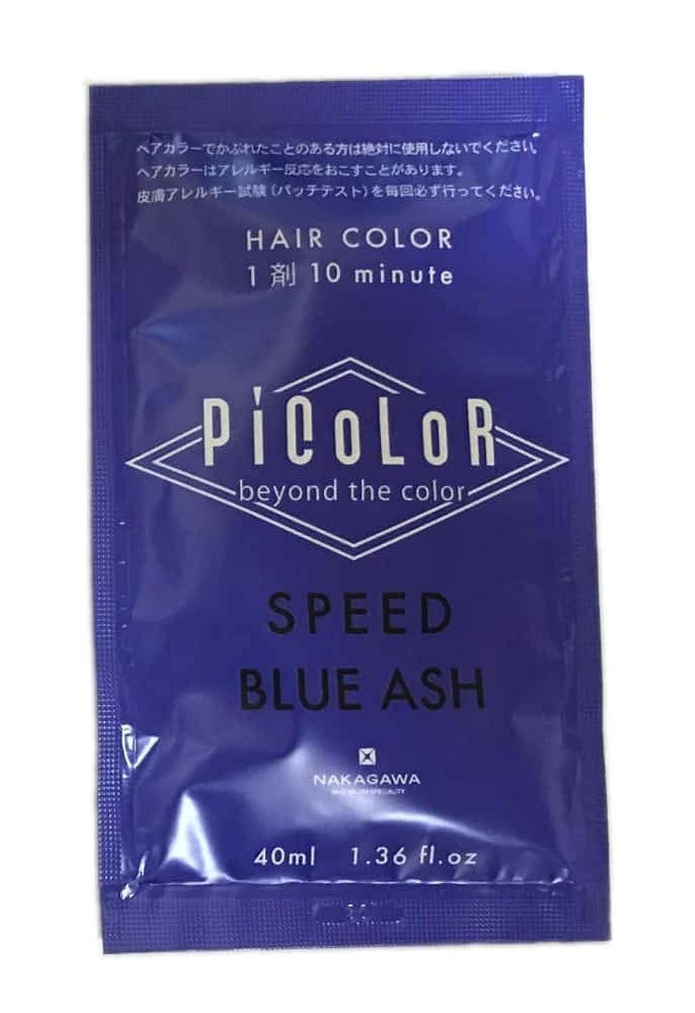 予報生活アクロバットムコタ PiCoLoR ピカラスピード+ 40ml(1剤) (ブルーアッシュ)