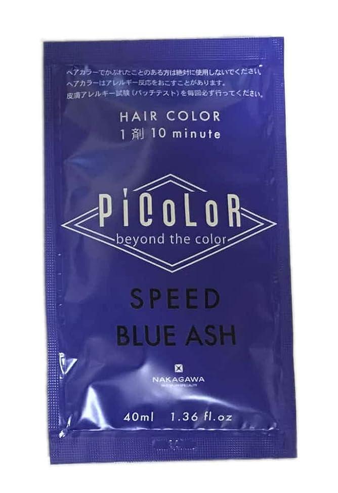 鳴り響くかる額ムコタ PiCoLoR ピカラスピード+ 40ml(1剤) (ブルーアッシュ)