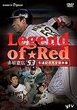 ~Legend of Red~ 赤星憲広♯53(引退記念完全保...