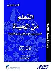 al-Ta'allum min al-ḥayāh: taḥwīl durūs al-ḥayāh ilá khibrah lil-qiyādah (Arabic Edition)