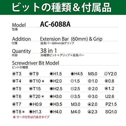 アカウント『38in1特殊ドライバーセット(AC6088A)』