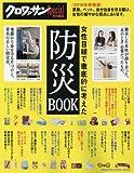 クロワッサン特別編集 女性目線で徹底的に考えた 防災BOOK (マガジンハウスムック)