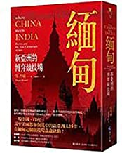 Where China Meets India (Chinese Edition)