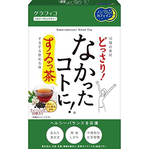 なかったコトに! Diet Tea Bags Weight Loss and Control for Skinny Fit Body and Flat Tummy from Japan, 20 bags
