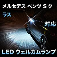 LEDウェルカムランプ メルセデス ベンツ Sクラス W221対応 2点セット