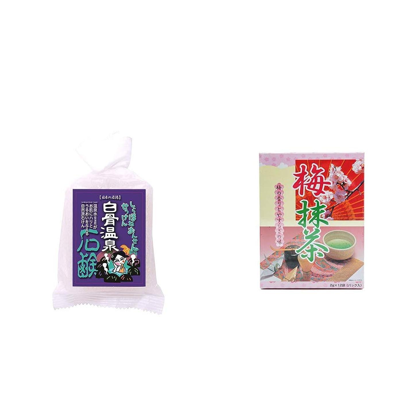 書道徐々に溶ける[2点セット] 信州 白骨温泉石鹸(80g)?梅抹茶[小](12袋)