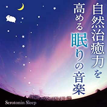 自然治癒力を高める眠りの音楽~セロトニンスリープ~