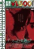 プレミアムプライス版 デッドクック《数量限定版》[DVD]