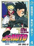 BORUTO-ボルト- -NARUTO NEXT GENERATIONS-【期間限定無料】 4 (ジャンプコミックスDIGITAL)