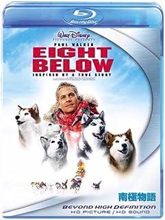 南極物語 [Blu-ray]