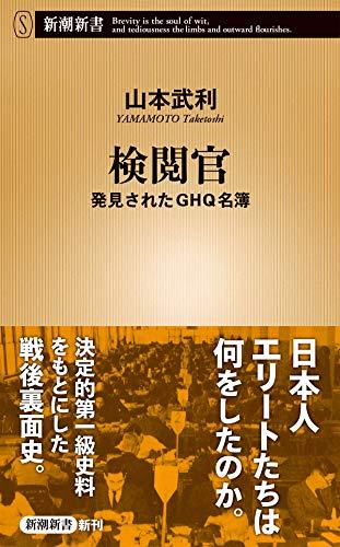 検閲官~発見されたGHQ名簿 (新潮新書)