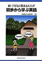 続・子どもに教える大人が初歩から学ぶ英語