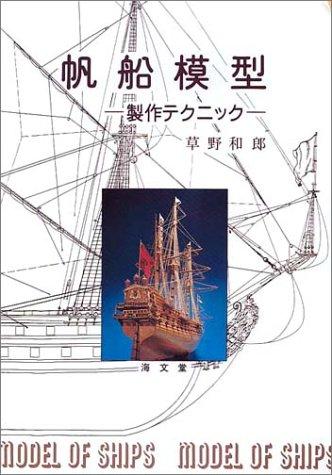 帆船模型―製作テクニック