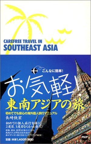 お気軽! 東南アジアの旅 初めてでも安心の海外個人旅行マニュアル