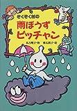 ぞくぞく村の雨ぼうずピッチャン (ぞくぞく村のおばけシリーズ)