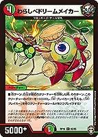 デュエルマスターズ DMRP16 95/95 わらしべドリームメイカー (C コモン) 百王×邪王 鬼レヴォリューション!!! (DMRP-16)