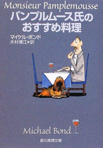 パンプルムース氏のおすすめ料理 (創元推理文庫)
