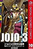 ジョジョの奇妙な冒険 第3部 カラー版 10 (ジャンプコミックスDIGITAL)